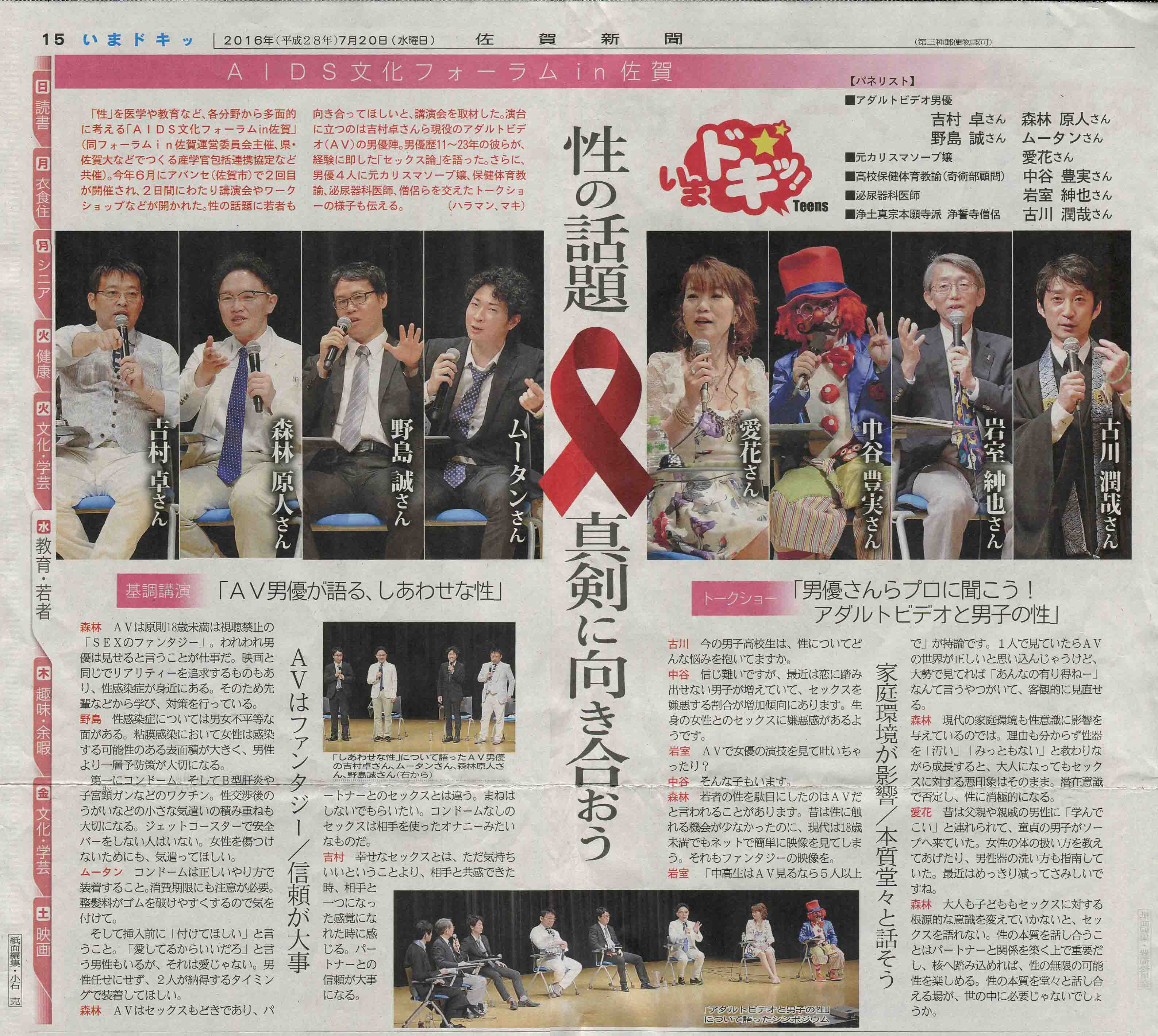 2016AIDS文化フォーラム in 佐賀